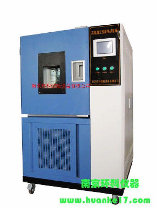 鎮江高低溫交變濕熱試驗箱|高低溫循環試驗箱-廠家直銷