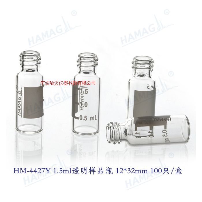 1.5ml螺纹口瓶/盖/垫 /顶空瓶