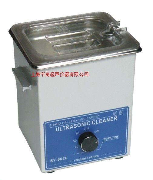 小型超聲波清洗機