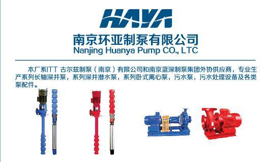 全國包物流 200RJC80-22.5*2長軸深井泵