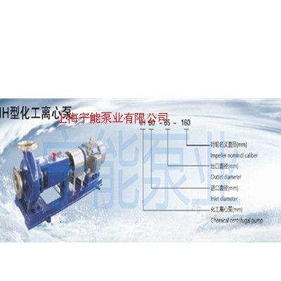 上海宁能IH型化工离心泵