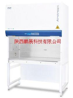 A2型二级生物安全柜(新加坡ESCO AC2-4S1)
