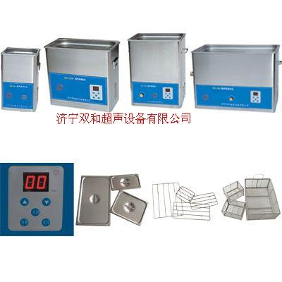 双和超声供应实验室超声波清洗机
