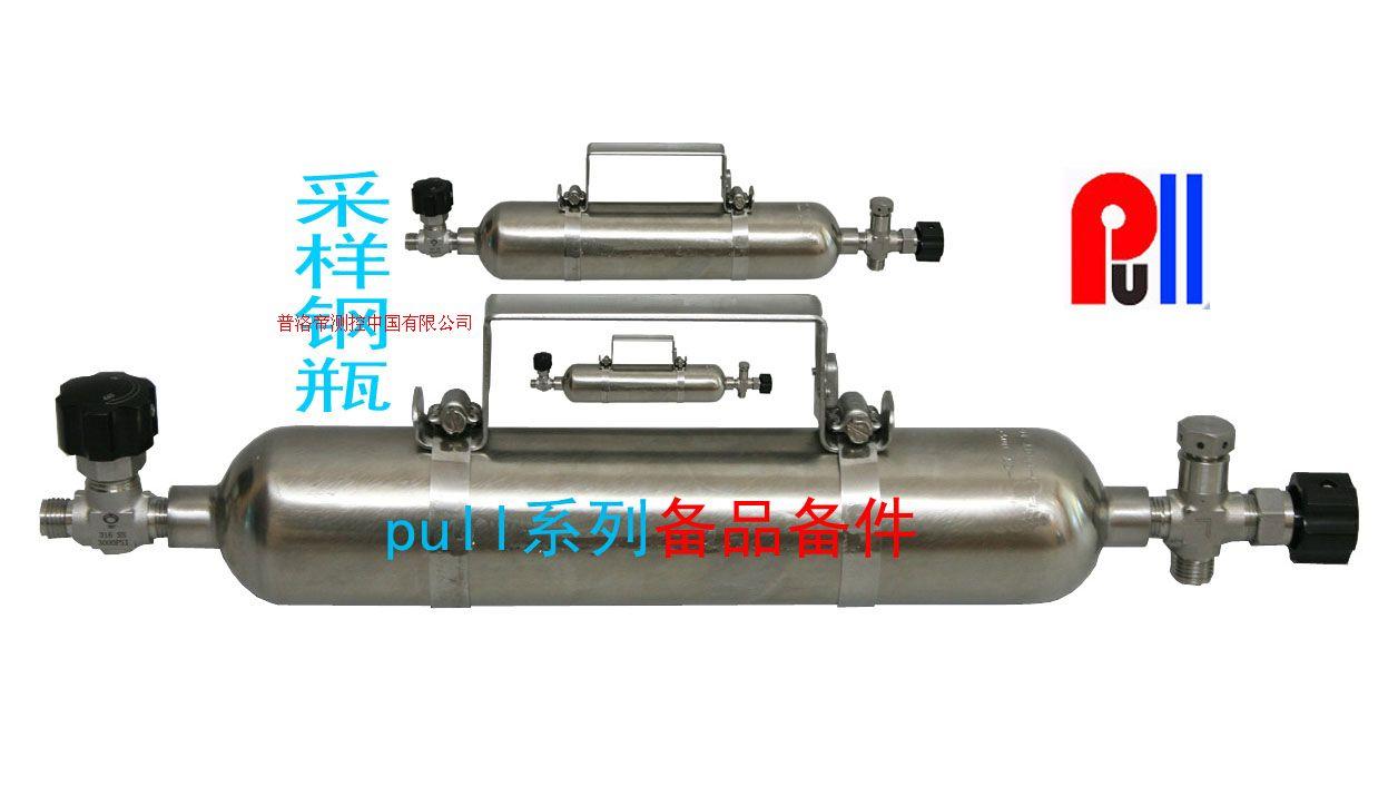 液化气采样钢瓶、液化气采样器、取样钢瓶