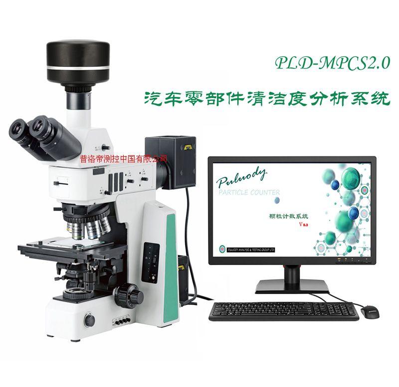 PLD-MPCS系列顯微鏡顆粒分析儀