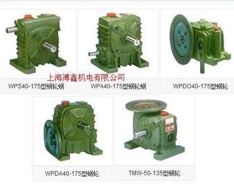 WP铸铁蜗轮蜗杆减速机