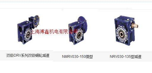 RV蜗轮减速机