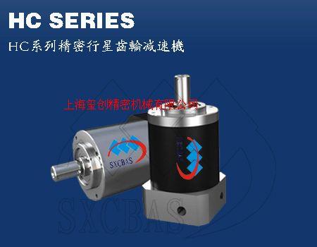 HC系列精密伺服齿轮减速机