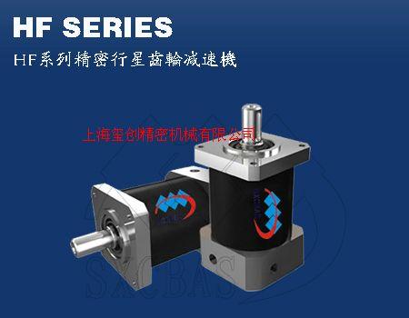 HF系列精密伺服齿轮减速机