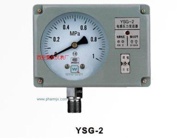 電感壓力變送器,YSG-2.3系列電感壓力變送器 (
