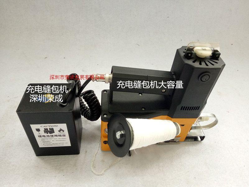 充电缝包机AA-9D锂电池动力野外包装专用