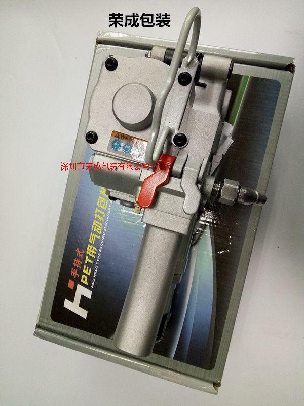 塑鋼氣動免扣打包機AQD-19