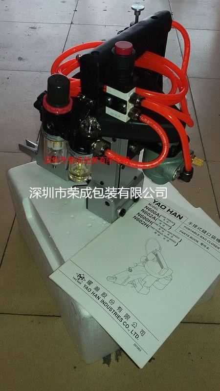 防爆縫包機氣動規格N600A-AIR現貨