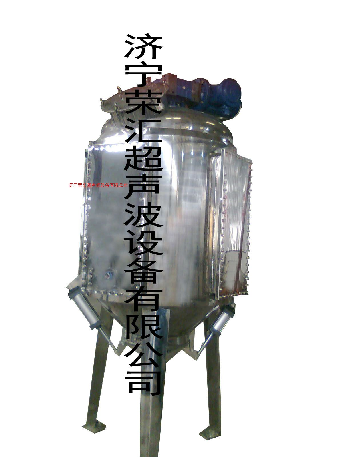 超声波中药提纯机