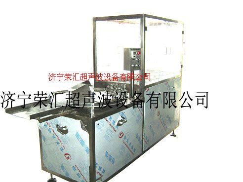 rhxp系列西林瓶超声波洗瓶机