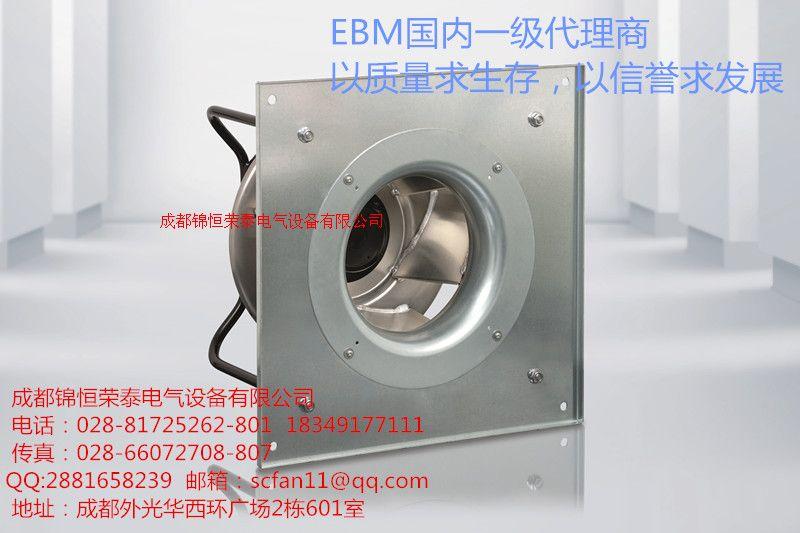 EBM常用热卖型号风机