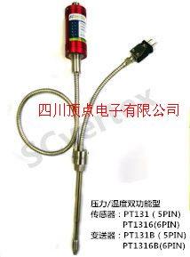 PT131高溫熔體壓力傳感器 包裝機械