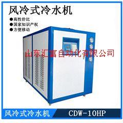 10HP風冷式冷水機 化學溶液冷卻專用冷水機 小型工業冷水機生產廠家