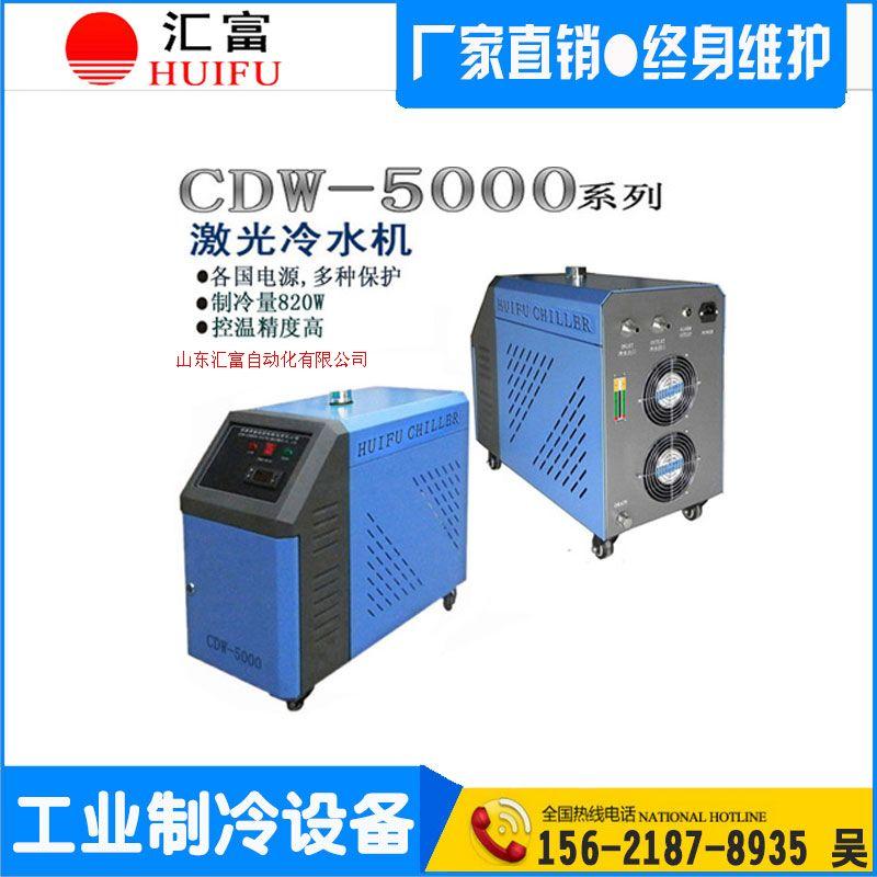 二氧化碳玻璃管冷水机 二氧化碳激光器冷水机 激光管冷水机