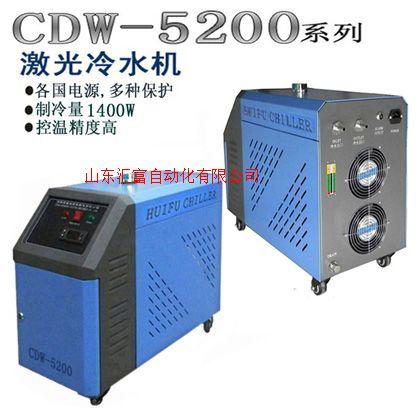 CDW5200激光冷水機 激光器冷水機 小型工業風冷式冷水機