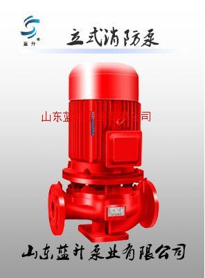 山东蓝升牌XBD消火栓工业泵现货