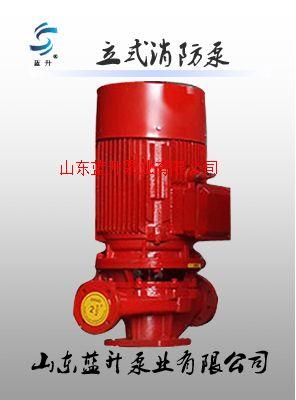 供应蓝升消防喷淋工业水泵