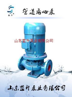 山東藍升牌ISG立式管道泵