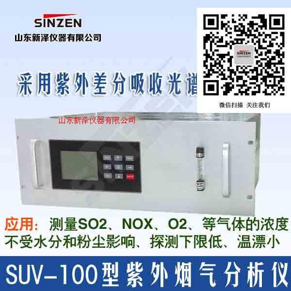 供应SUV-100型紫外烟气分析仪