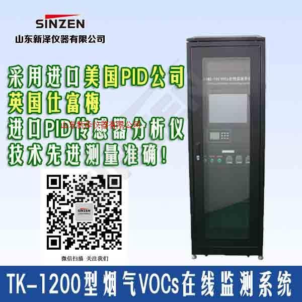 供应挥发性有机气体VOCS在线监测系统