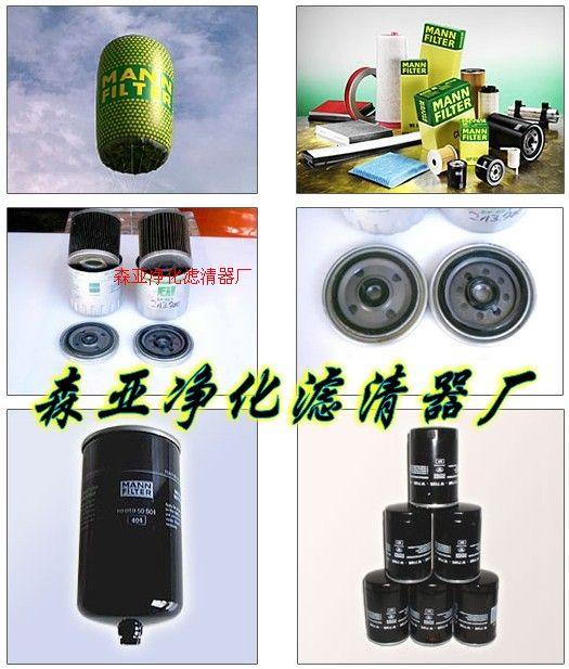 德國曼系列機柴油空氣液壓濾芯濾清器