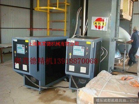 反應鍋油加熱器/橡膠擠出機用模溫機