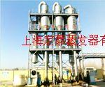 濃縮結晶蒸發器
