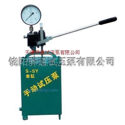 單缸手動試壓泵