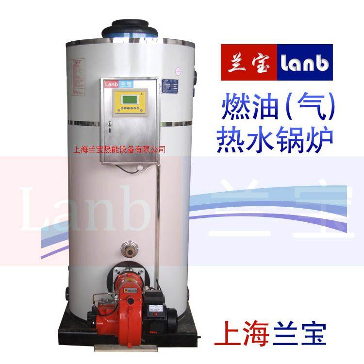 蘭寶20萬大卡全自動燃油熱水鍋爐