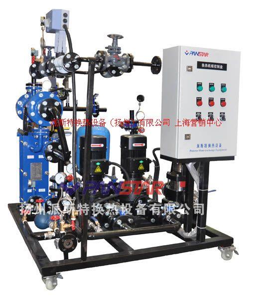 高效汽-水换热机组