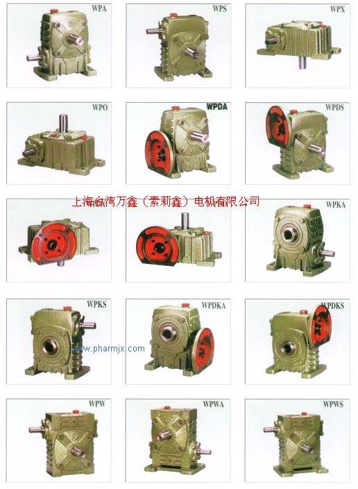 上海台湾万鑫涡轮减速机MP280/WP