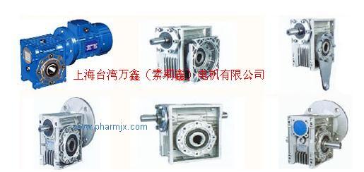 上海万鑫涡轮减速机