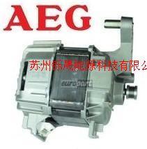 德國AEG電機