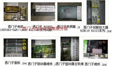 珠海,汕頭,韶關,惠州西門子主軸維修
