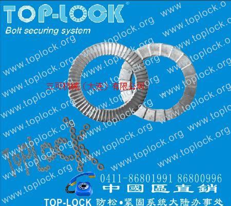 Top-Lock雙片墊圈
