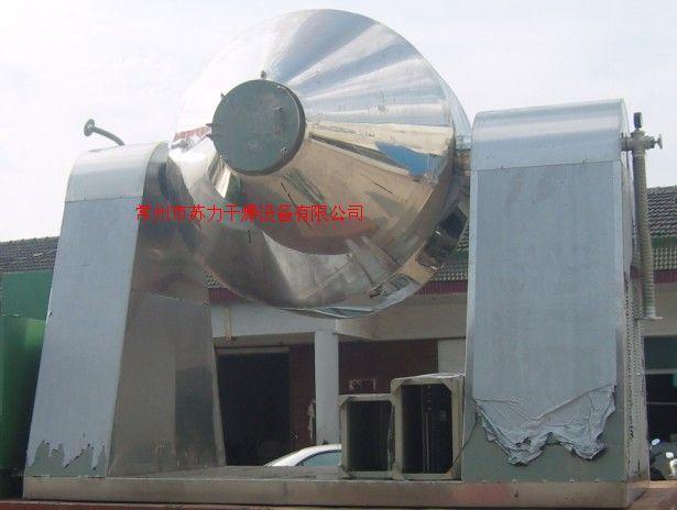 szg-1500双锥回转真空干燥机