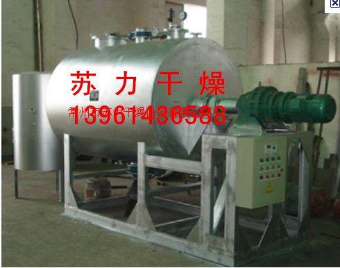 2000型真空耙式干燥機