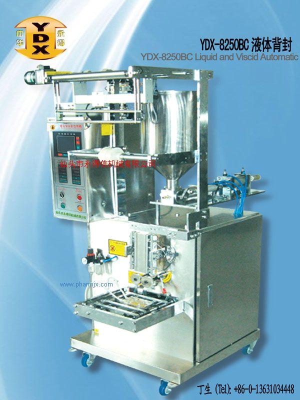 永得信YDX-8250BC液體背封食品/藥品包裝機