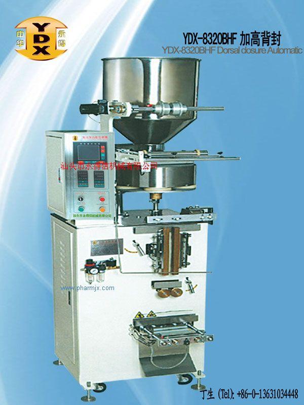 永得信YDX-8250BB顆粒背封食品/藥品包裝機