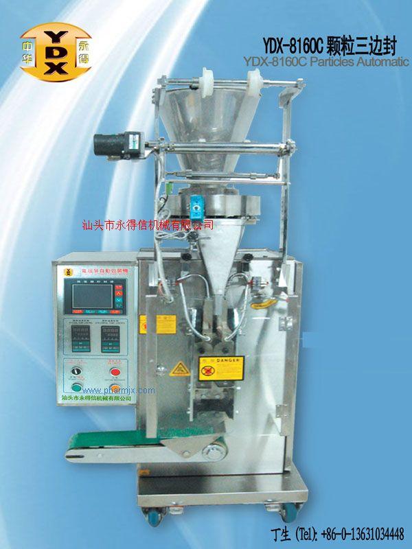 永得信YDX-8160C顆粒三邊封食品/藥品包裝機