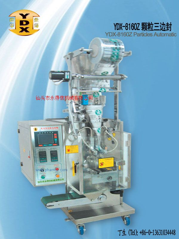 永得信YDX-8160Z顆粒三邊封食品/藥品包裝機