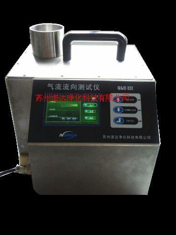 蘇州諾達氣流流形測試儀 QLC-III  專利編號:201420674566.8