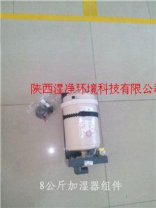 卡樂電極加濕器