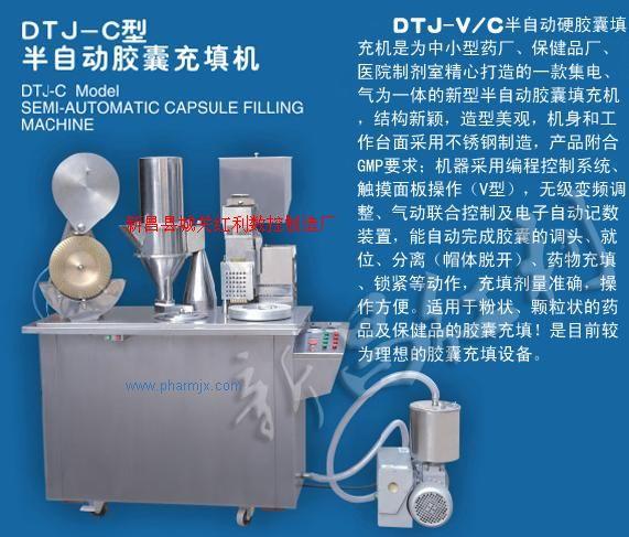 供应 DTJ-V/C半自动硬胶囊填充机