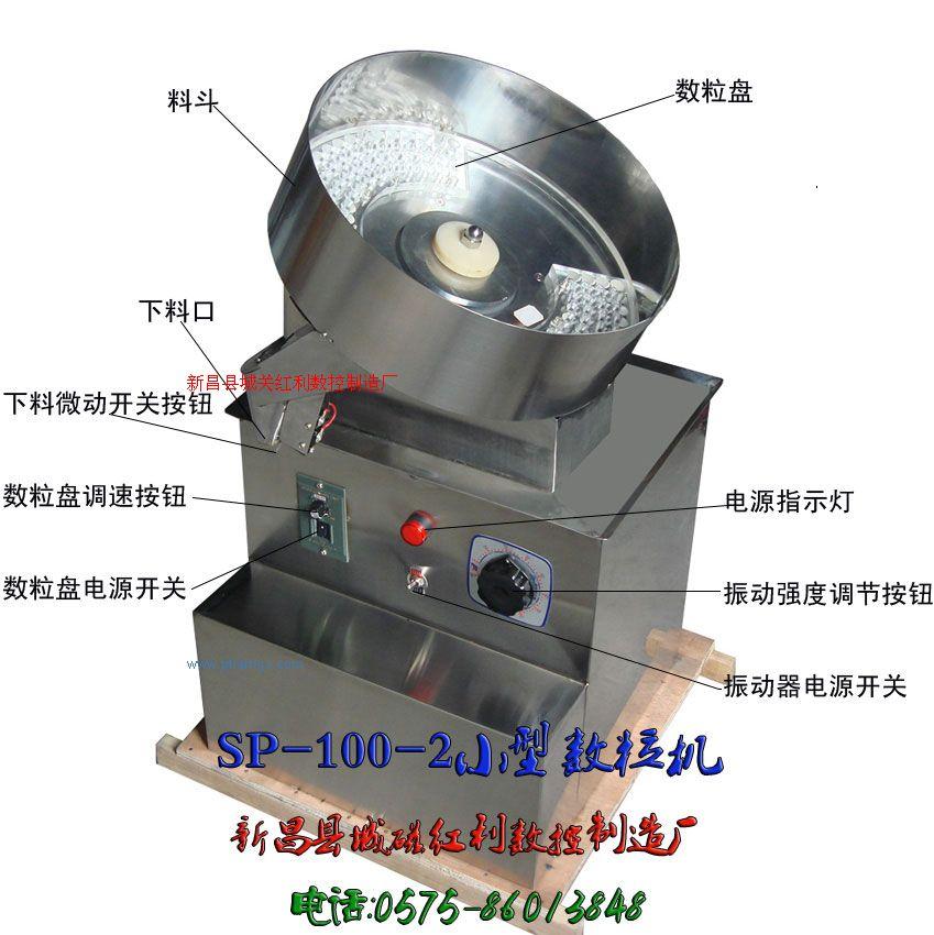供應 SP-100-2小型膠囊數粒機、藥片數片機